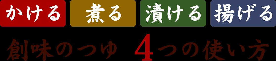 創味のつゆ4つの使い方