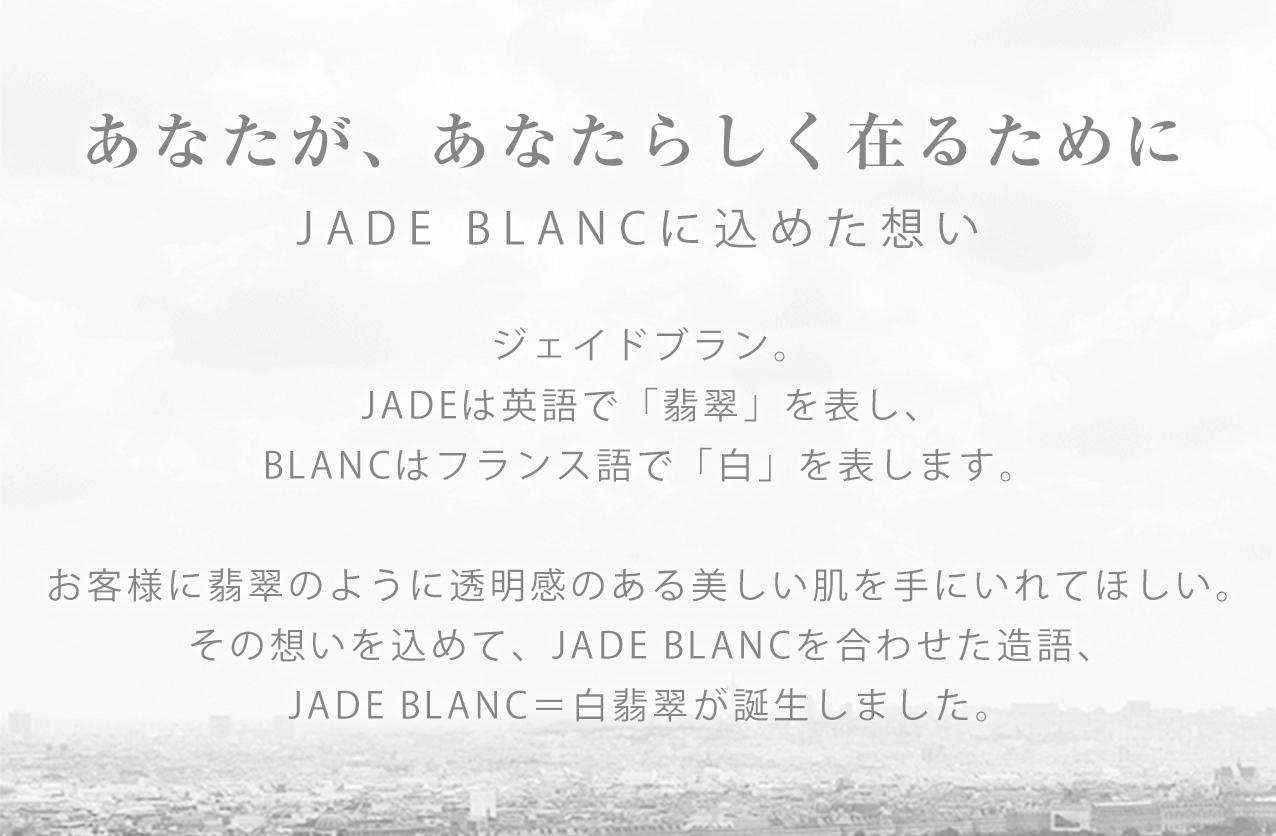 あなたが、あなたらしく在るために JADE BLANCに込めた想い