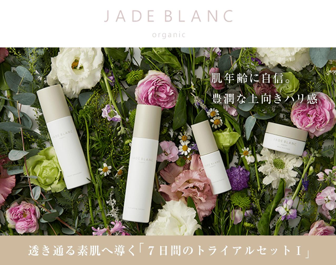 JADE BLANC 肌年齢に自信。豊潤な上向きハリ感透き通る素肌へ導く「7日間のトライアルセット�T」