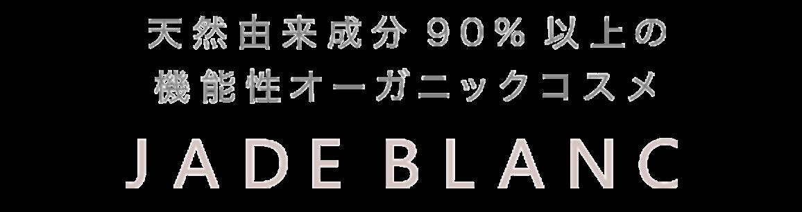天然由来成分90%以上の機能性オーガニックコスメ JADE BLANC