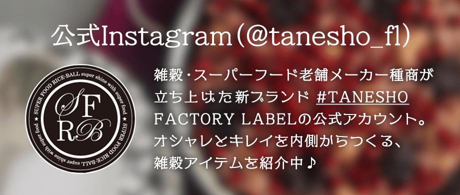 公式Instagram(@tanesho_fl)