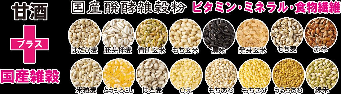 甘酒プラス国産雑穀 国産発酵雑穀粉 ビタミン・ミネラル・食物繊維