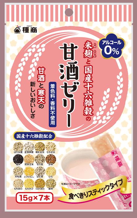 米麹(こめこうじ)と国産の十六雑穀の甘酒ゼリー