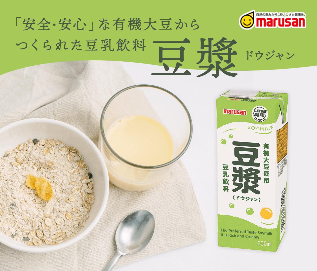 「安全・安心」な有機大豆からつくられた豆乳飲料 豆漿 ドウジャン