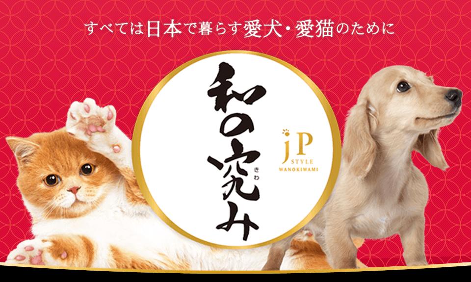 すべては日本で暮らす愛犬・愛猫のために