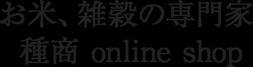 お米、雑穀の専門家 種商 online shop