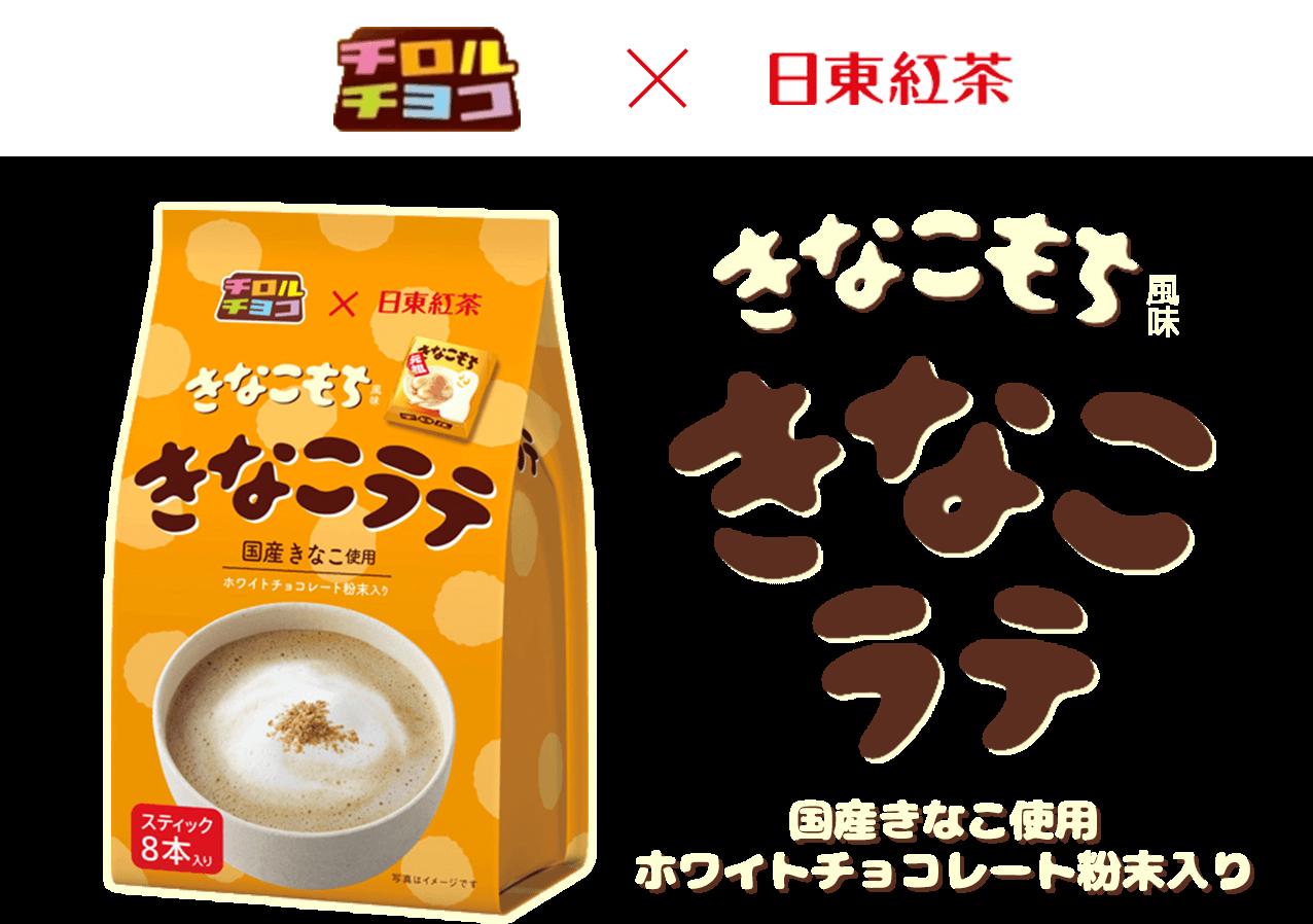 チロルチョコ×日東紅茶 きなこもち風味きなこラテ 国産きなこ使用ホワイトチョコレート粉末入り