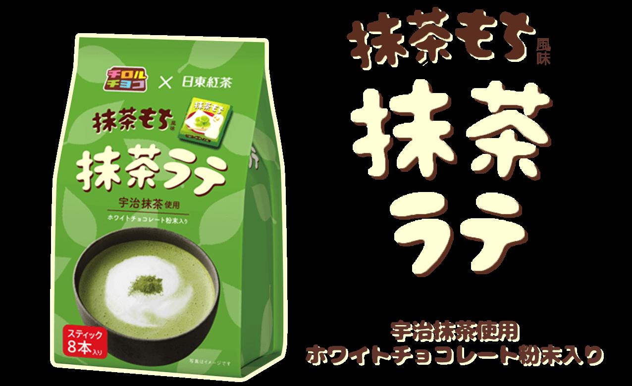 抹茶もち風味抹茶ラテ 宇治抹茶使用ホワイトチョコレート粉末入り