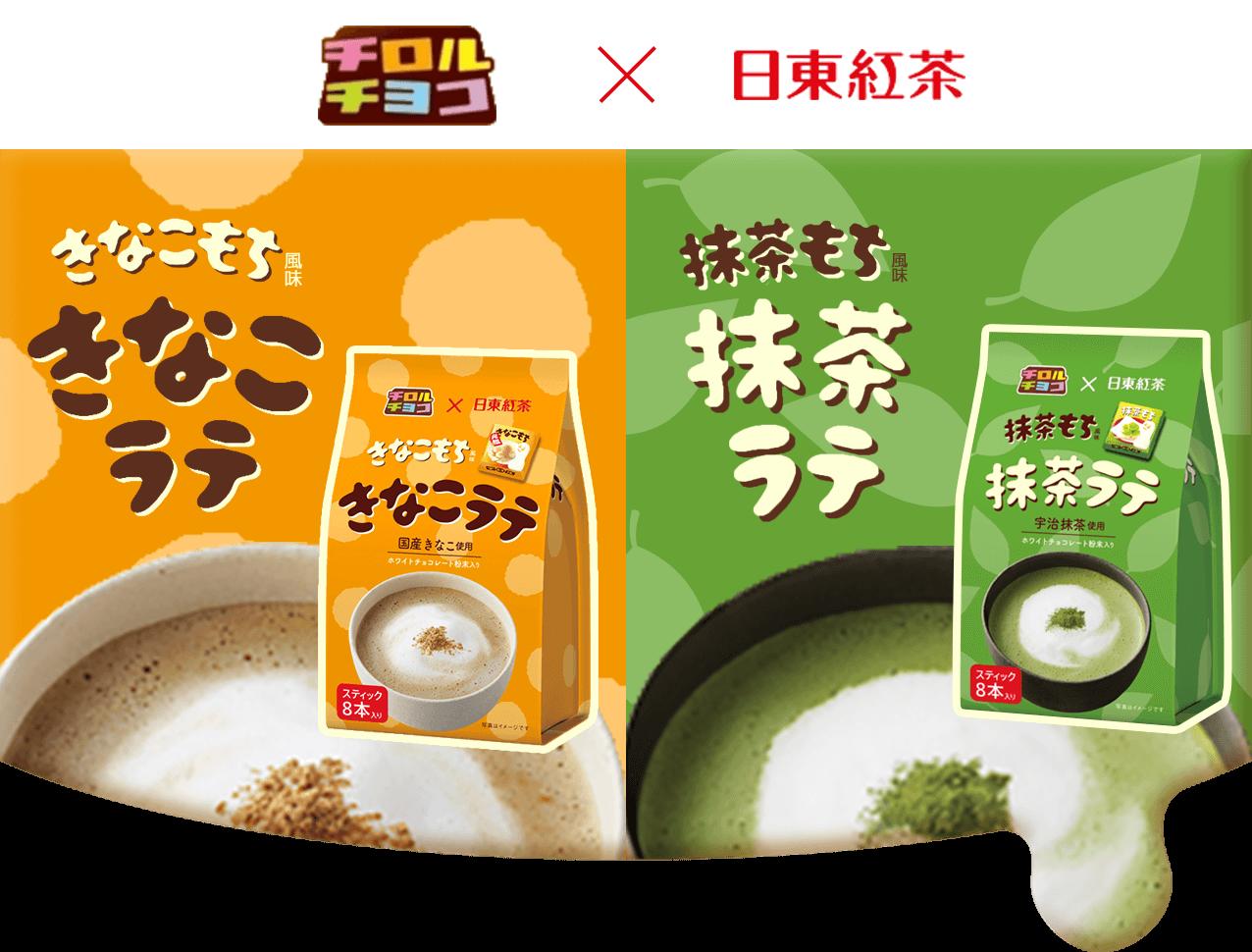 チロルチョコ×日東紅茶 きなこもち風味きなこラテ 抹茶もち風味抹茶ラテ