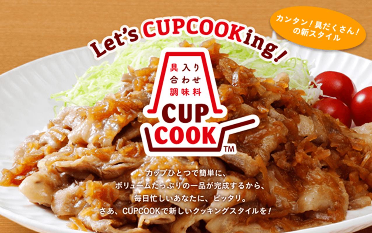カンタン! 具だくさん! の新スタイル Let's CUP COOKing!