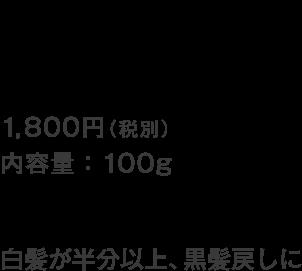 SOFT BLACK ソフトブラック 1,800円(税別) 内容量:100g 黒に近いこげ茶 白髪が半分以上、黒髪戻しに