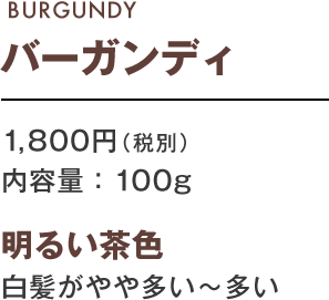 BURGUNDY バーガンディ 1,800円(税別) 内容量:100g 明るい茶色 白髪がやや多い~多い