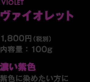 VIOLET ヴァイオレット 1,800円(税別) 内容量:100g 濃い紫色 紫色に染めたい方に