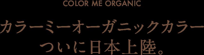 カラーミーオーガニックカラーついに日本上陸。