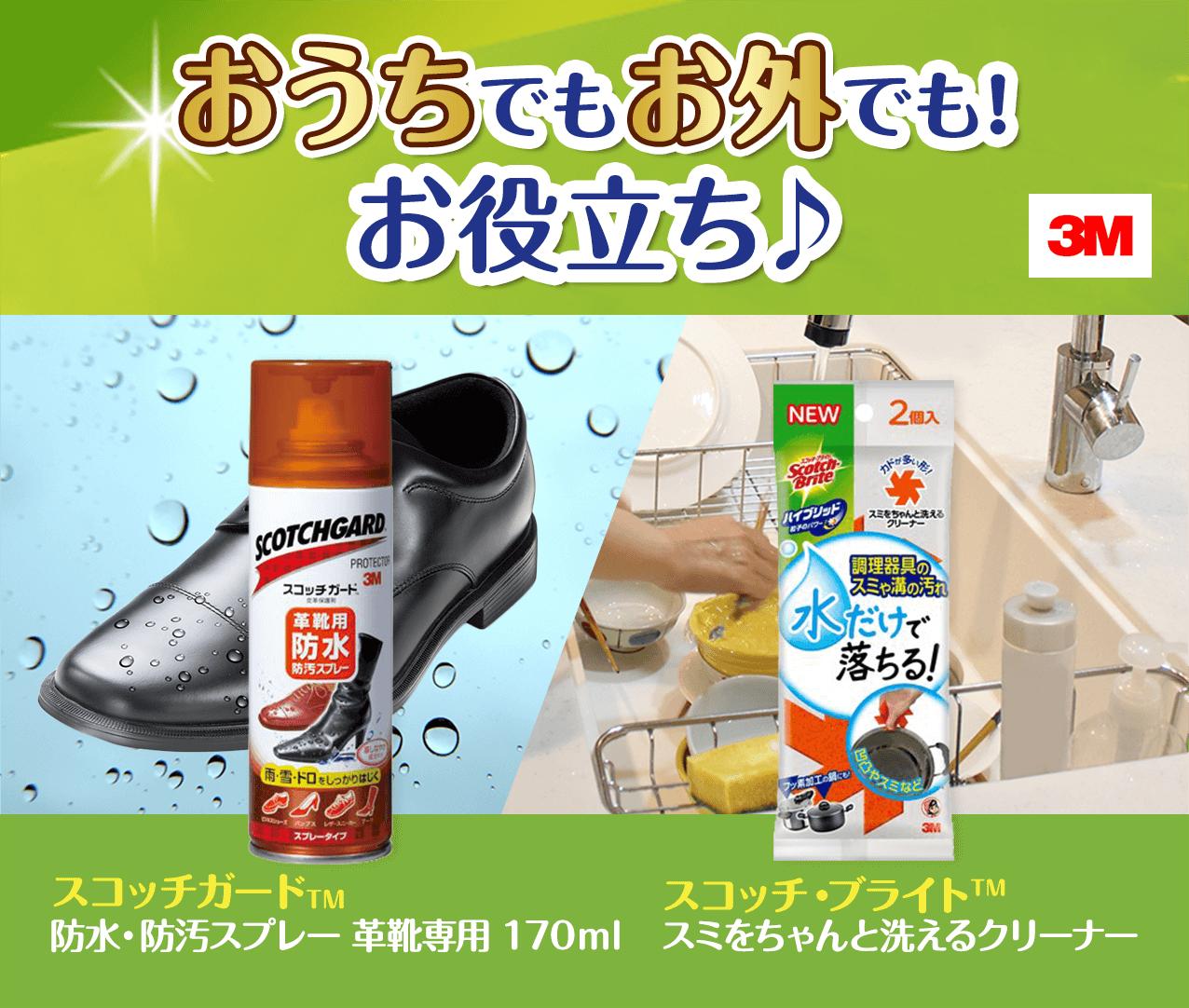 スコッチブライト おうちでもお外でも!お役立ち♪ スコッチガードTM 防水・防汚スプレー 革靴専用 スコッチ・ブライトTM スミをちゃんと洗えるクリーナー