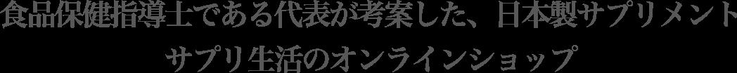 食品保健指導士である代表が考案した、日本製サプリメントサプリ生活のオンラインショップ