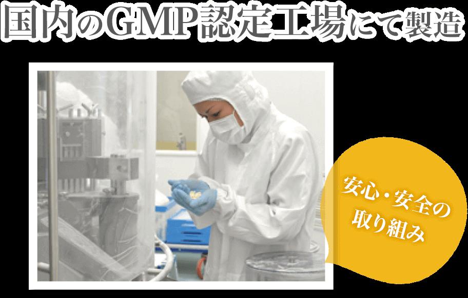 国内のGMP認定工場にて製造 安心・安全の取り組み