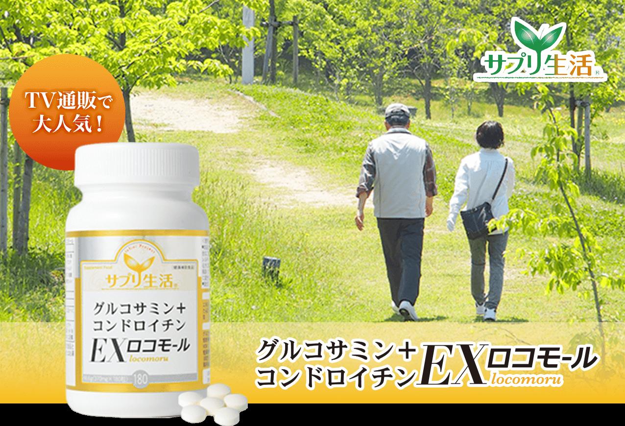 これからも「自分の足」で歩き続けたい TV通販で大人気! グルコサミン+コンドロイチンEXロコモール