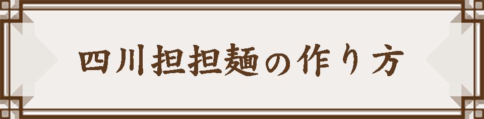 四川担担麺の作り方