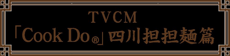 TVCM「Cook Do®」四川担担麺篇