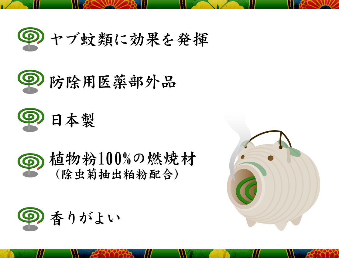 ヤブ蚊類に効果を発揮 防除用医薬部外品 日本製 植物粉100%の燃焼材(除虫菊抽出粕粉配合) 香りがよい