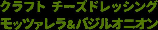 クラフト チーズドレッシング モッツァレラ&バジルオニオン
