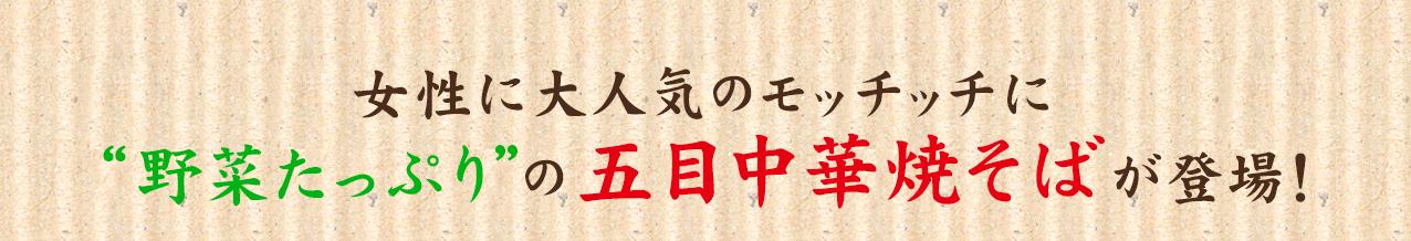 """女性に大人気のモッチッチに""""野菜たっぷり""""の五目中華焼そばが登場!"""