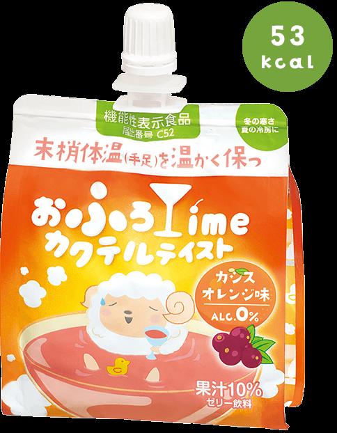 おふろTimeカクテルテイスト カシスオレンジ味味