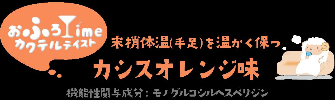 おふろTimeカクテルテイスト カシスオレンジ味