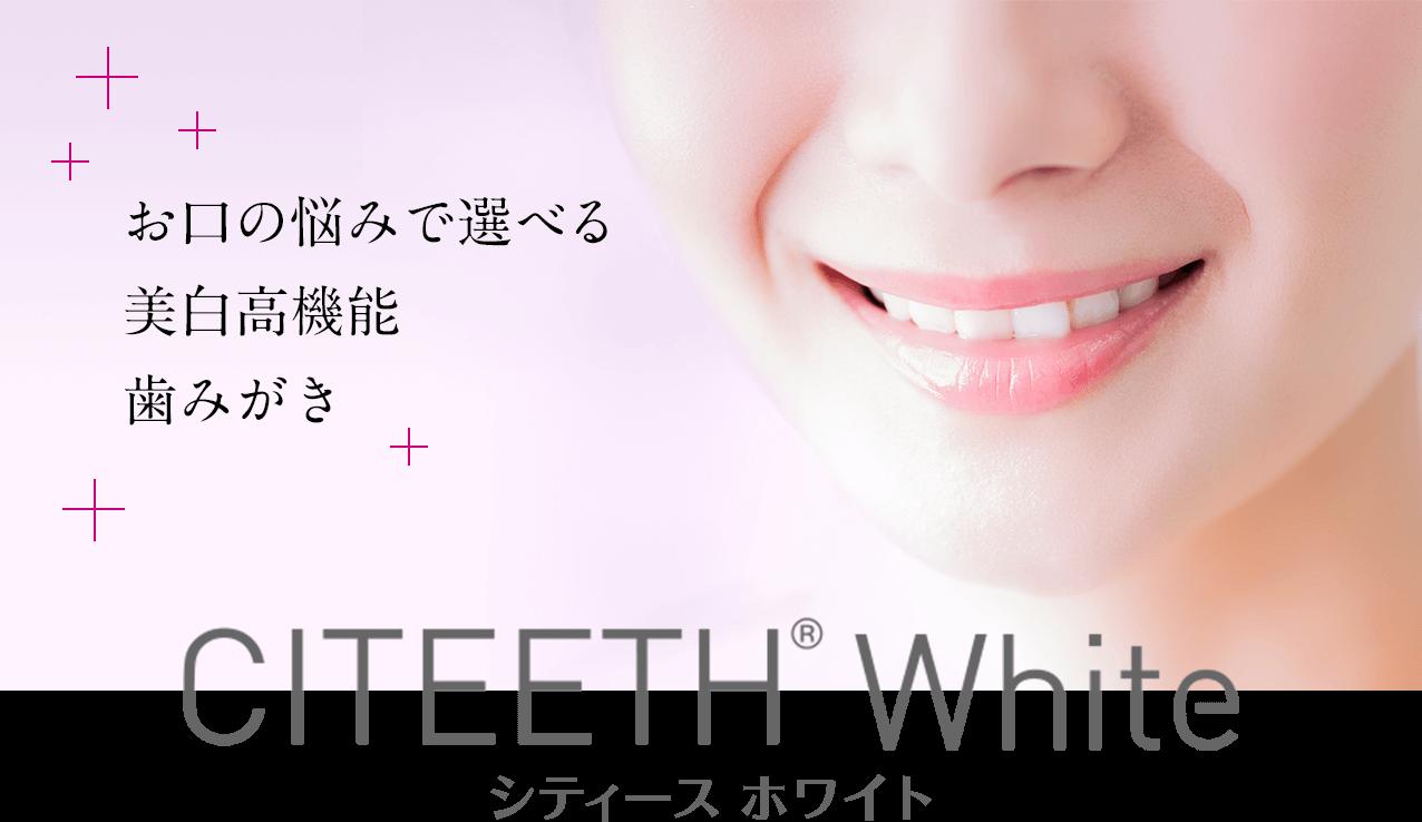 お口の悩みで選べる美白高機能歯みがき CITEETH White シティースホワイト