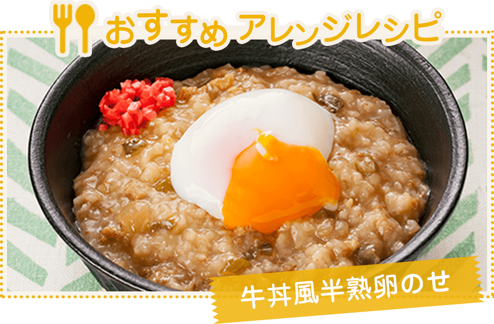 おすすめアレンジレシピ 牛丼風半熟卵のせ