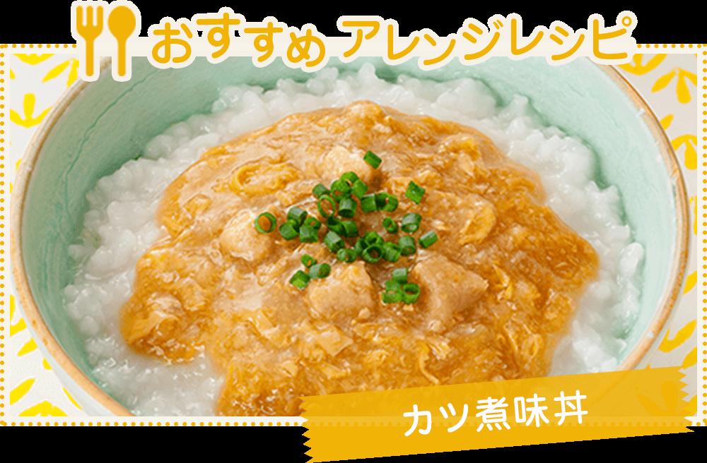 おすすめアレンジレシピ カツ煮味丼