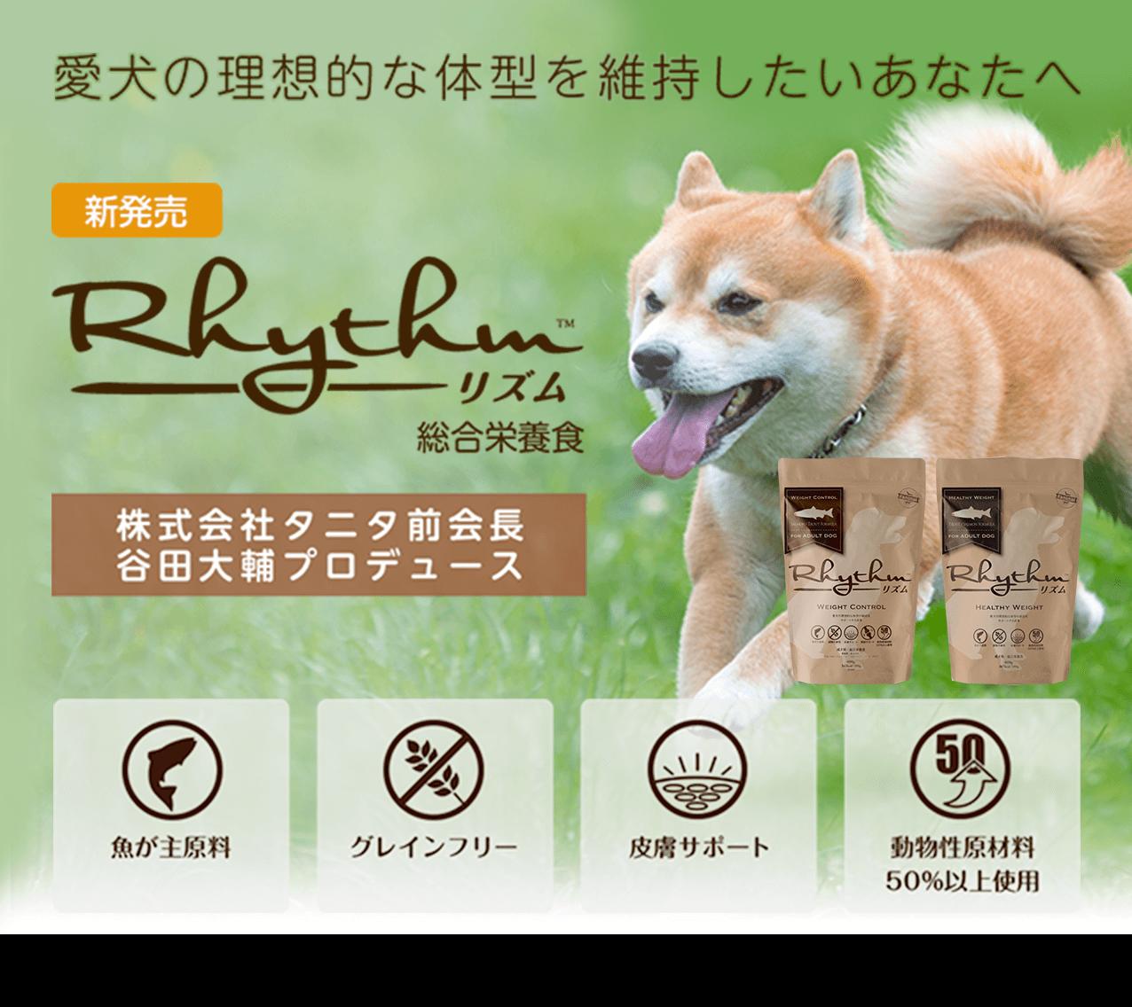 愛犬の理想的な体型を維持したいあなたへ 新発売 リズム 総合栄養食
