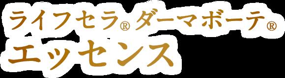 ライフセラ(R)ダーマボーテ(R)エッセンス