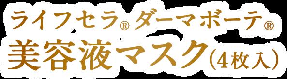 ライフセラ(R)ダーマボーテ(R)美容液マスク(4枚入)