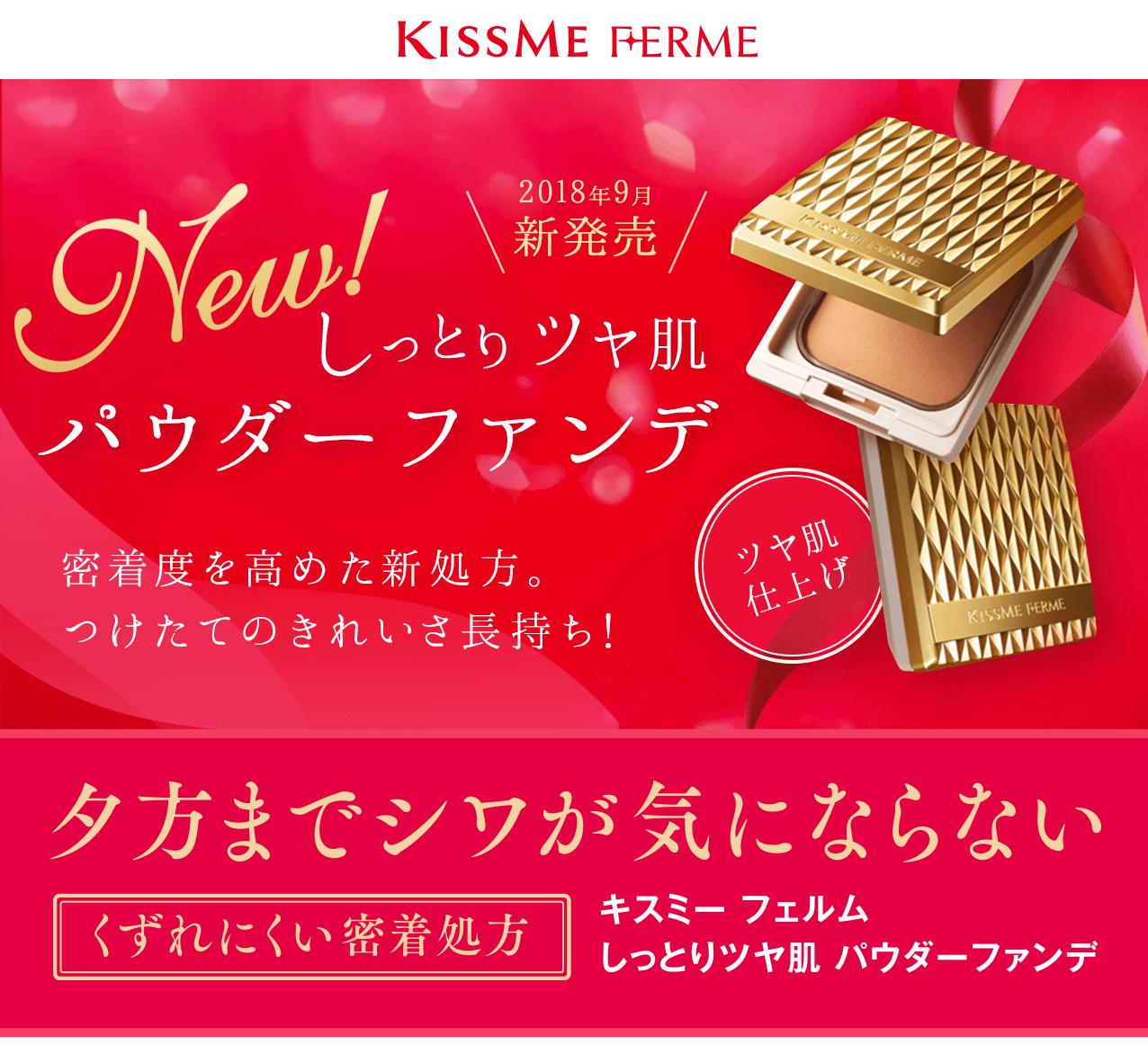 KISSME FERME New! 2018年9月新発売 しっとりツヤ肌パウダーファンデ 密着度を高めた新処方。つけたての綺麗さ長持ち! ツヤ肌仕上げ 夕方までシワが気にならない 崩れにくい密着処方 KISSME FERME しっとりツヤ肌パウダーファンデ