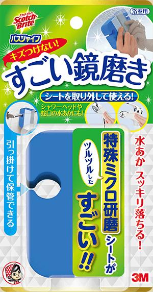スコッチ・ブライト(TM)バスシャイン(TM)すごい鏡磨き