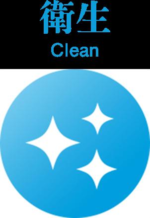 衛生 Clean