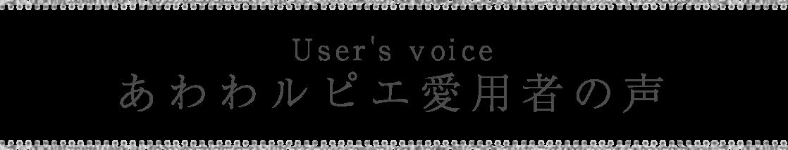 User's voiceあわわルピエ愛用者の声