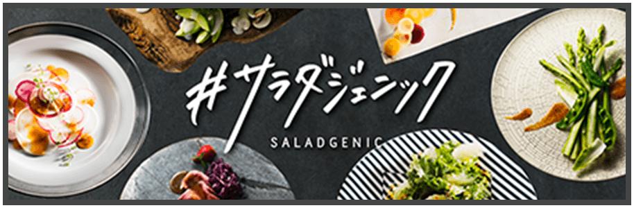 サラダジェニック