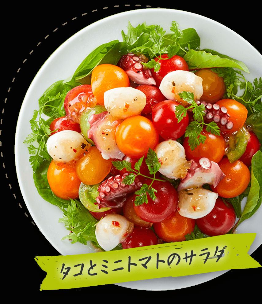 タコとミニトマトのサラダ