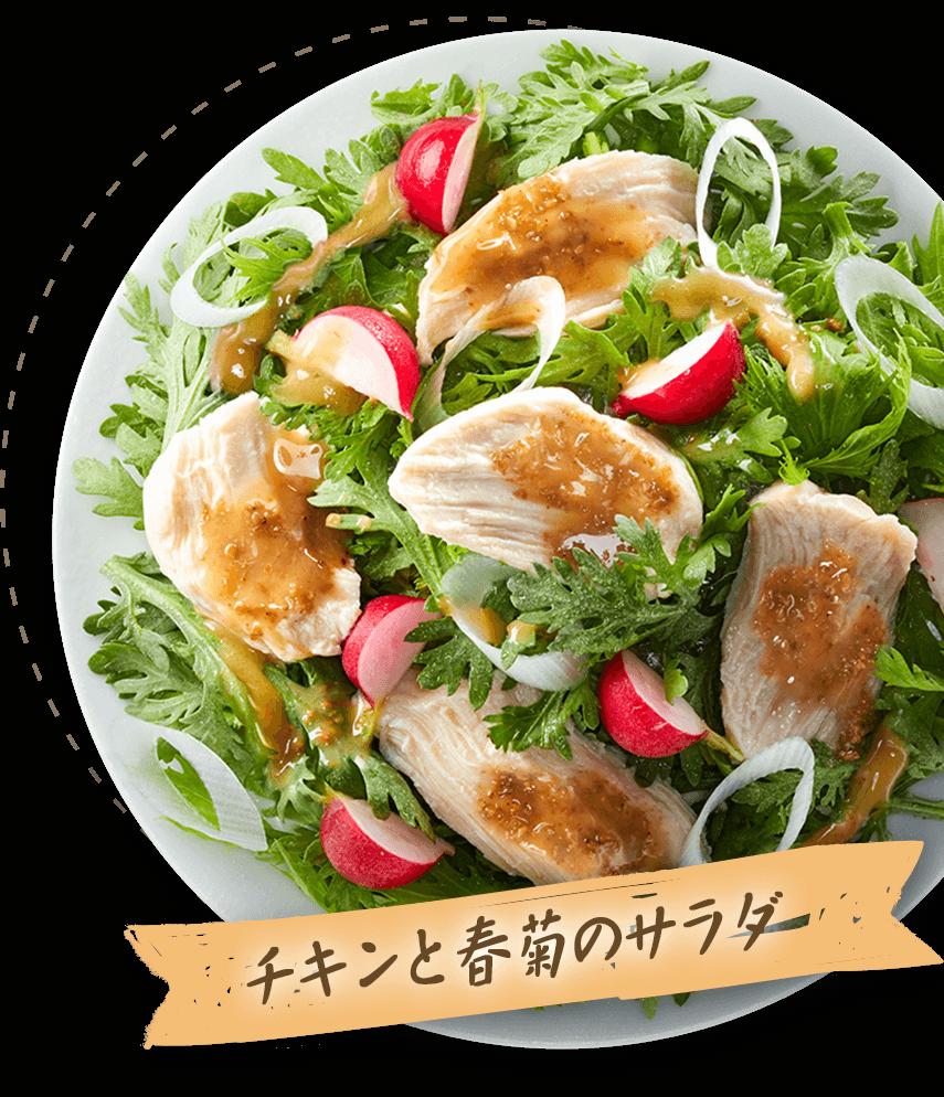 チキンと春菊のサラダ