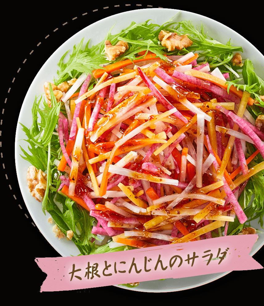 大根とにんじんのサラダ