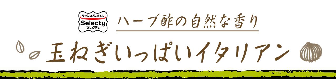 リケンのノンオイル セレクティ® ハーブ酢の自然な香り 玉ねぎいっぱいイタリアン