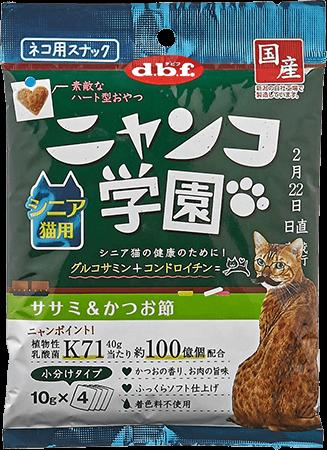 ニャンコ学園ササミ&かつお節(シニア猫用)
