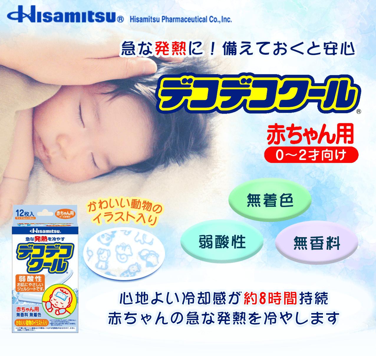 急な発熱に!備えておくと安心 デコデコクール(R)赤ちゃん用(0〜2才向け)