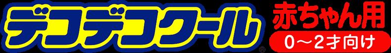 デコデコクール(R)赤ちゃん用(0〜2才向け)