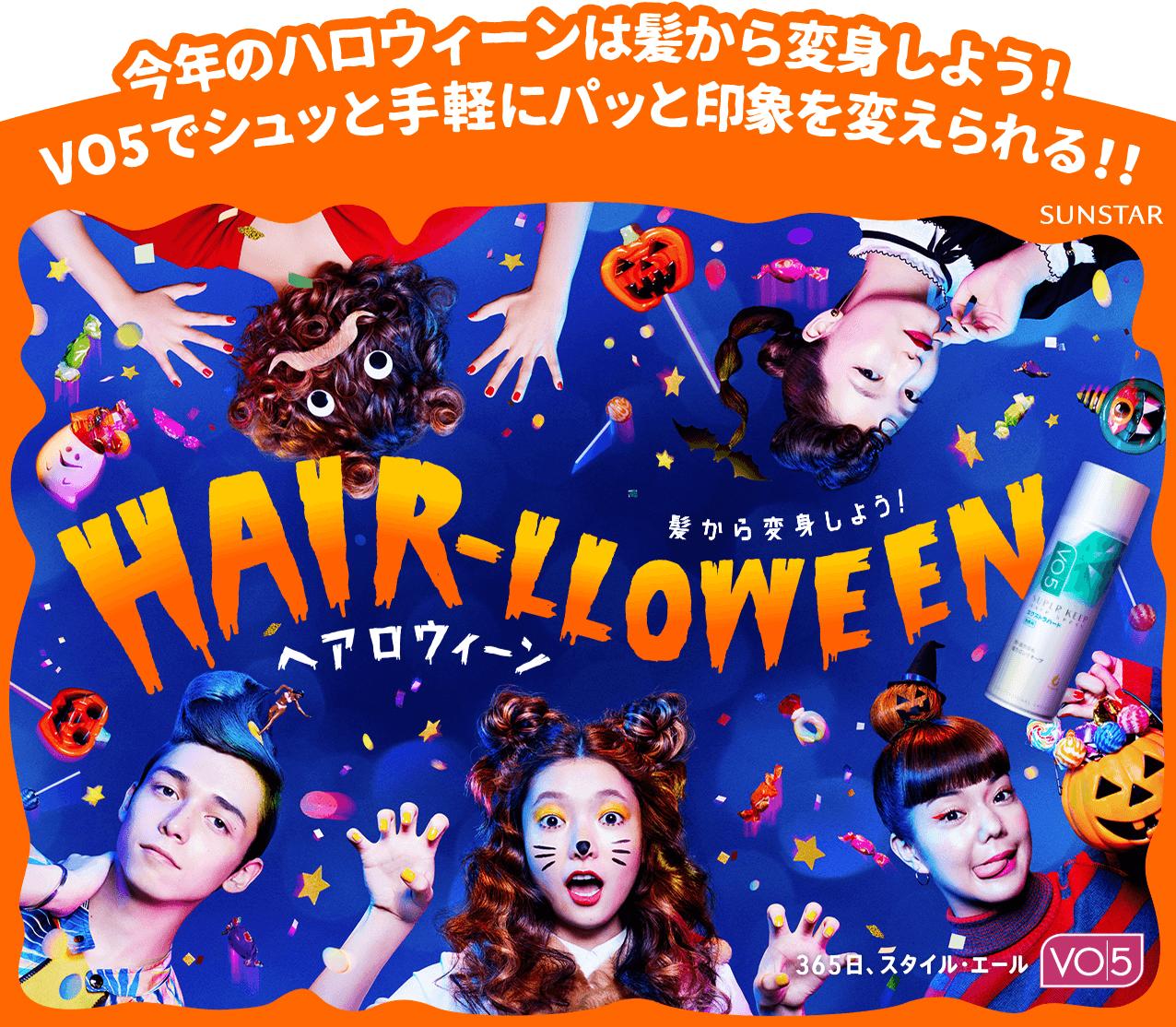 今年のハロウィーンは髪から変身しよう!VO5でシュッと手軽にパッと印象を変えられる!!