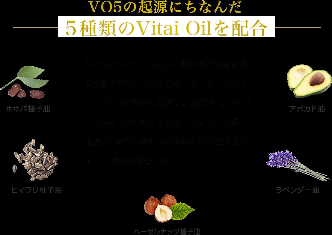 VO5の起源にちなんだ5種類のVitai Oilを配合