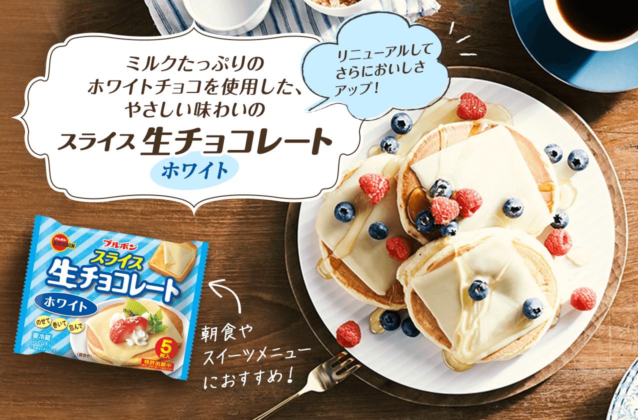 リニューアルしてさらにおいしさアップ! ミルクたっぷりのホワイトチョコを使用した、やさしい味わいの ホワイト 朝食やスイーツメニューにおすすめ!